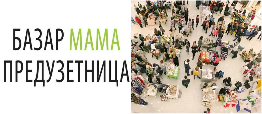 Pridružite nam se na Osmom Bazaru mama preduzetnica