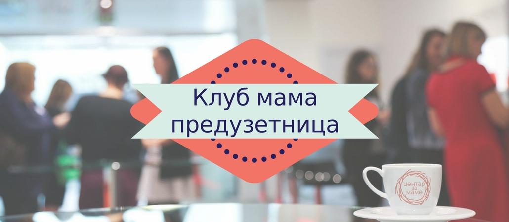 Učlanite se u Klub mama preduzetnica